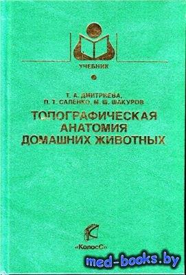 Топографическая анатомия домашних животных - Дмитриева Т.А., Саленко П.Т.,  ...