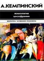 Психология шизофрении - Кемпинский А. - 1998 год - 296 с.