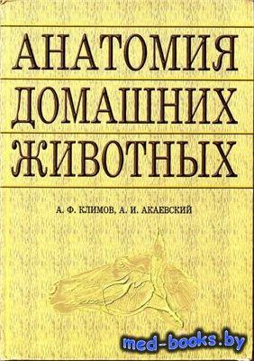Анатомия домашних животных - Климов A.Ф., Акаевский A.И. - 2003 год