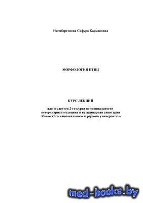 Морфология птиц - Исембергенова С.К. - 2006 год
