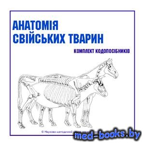 Анатомія свійських тварин (Комплект кодопосібників) - Костюк В.К., Левчук В ...