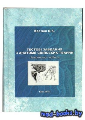 Тестові завдання з анатомії свійських тварин - Костюк В.К. - 2012 год