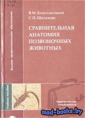 Сравнительная анатомия позвоночных животных - Константинов В.М., Шаталов С. ...