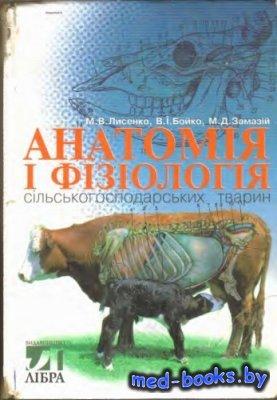 Анатомія і фізіологія сільськогосподарських тварин - Лисенко М.В. - 1999 го ...