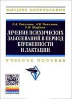 Лечение психических заболеваний в период беременности и лактации - Ушкалова ...