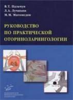 Руководство по практической оториноларингологии - Пальчун В.Т., Магомедов М ...