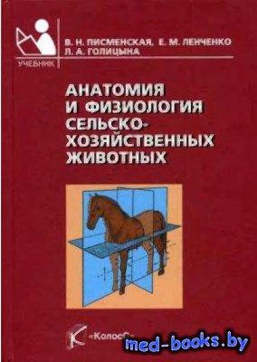 Анатомия и физиология сельскохозяйственных животных - Писменская В.Н., Ленч ...