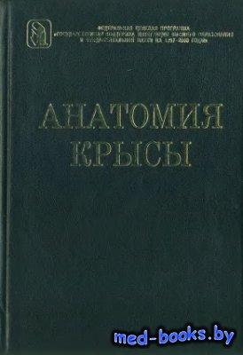 Анатомия крысы - Ноздрачев А.Д., Поляков Е.Л. - 2001 год