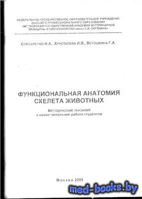 Функциональная анатомия скелета животных - Слесаренко Н.А., Хрусталева И.В. ...