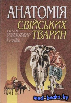 Анатомія свійських тварин - Рудик С.К., Павловський Ю.О., Криштофорова Б.В. ...