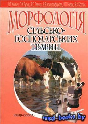 Морфологія сільськогосподарських тварин - Хомич В.Т., Рудик С.К., Левчук В. ...