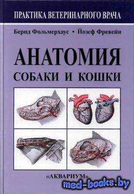Анатомия собаки и кошки - Фольмерхаус Б., Фревейн Й. - 2003 год