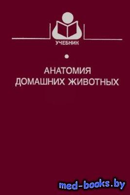 Анатомия домашних животных - Хрусталева И.В., Михайлов Н.В., Шнейберг Я.И.  ...