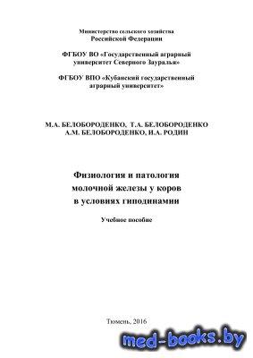 Физиология и патология молочной железы у коров в условиях гиподинамии - Бел ...