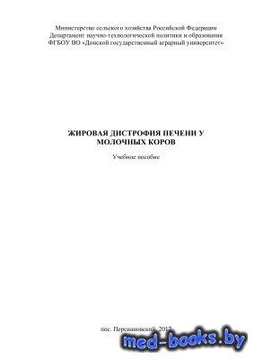Жировая дистрофия печени у молочных коров - Грицын А.А. - 2017 год