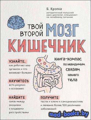 Божена Кропка - Твой второй мозг – кишечник. Книга-компас по невидимым связ ...