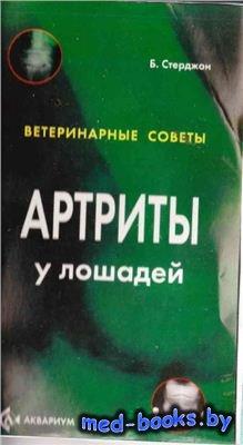 Артриты у лошадей - Стерджон Б. - 2007 год