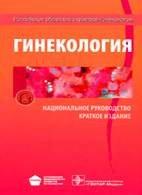 Гинекология. Краткое руководство - Под ред. Г.М. Савельевой, Г.Т. Сухих, И. ...