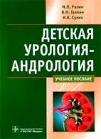 Детская урология-андрология - Разин М.П., Галкин В.Н., Сухих Н.К. - 2011 го ...