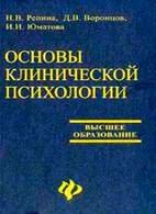 Основы клинической психологии - Репина Н.В., Воронцов Д.В., Юматова И.И. -  ...