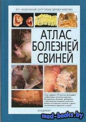 Атлас болезней свиней - Груздев К.Н. - 2007 год