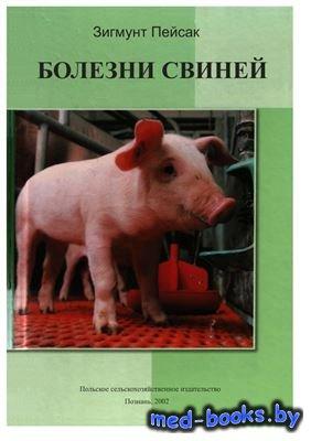 Болезни свиней - Пейсак З. - 2008 год