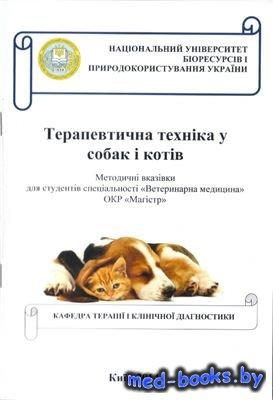 Терапевтична техніка у собак і котів -  Бойко Н.І., Голопура С.І., Скиба О. ...