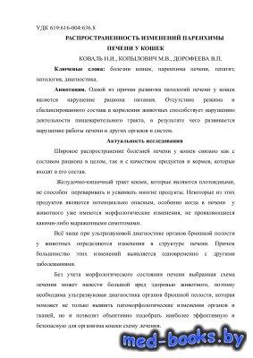 Распрастраненность изменений паренхимы печени у кошек -  Коваль Н.И., Копыл ...
