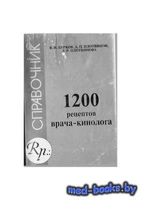 1200 рецептов врача-кинолога - Бурков В.И. - 2003 год