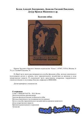 Болезни собак - Белов А.Д., Данилов Е.П., Дукур И.И. и др. - 1995 год