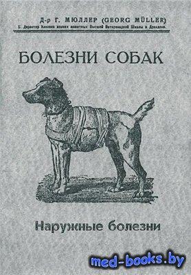 Болезни собак. Наружные болезни - Мюллер Г. - 1992 год