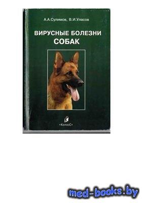 Вирусные болезни собак - Сулимов А.А., Уласов В.И. - 2006 год