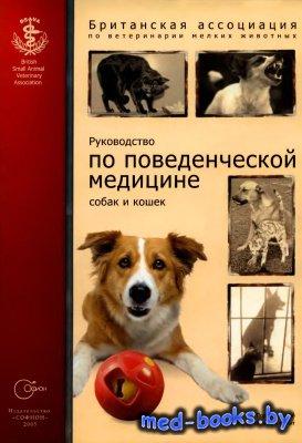 Руководство по поведенческой медицине собак и кошек - Хорвитц Дебра, Миллс  ...
