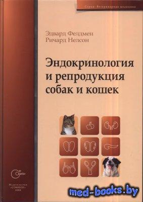 Эндокринология и репродукция собак и кошек - Фелдмен Эдвард, Нелсон Ричард  ...