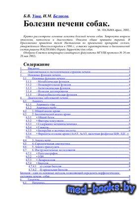Болезни печени собак - Уша Б.В. - 2002 год