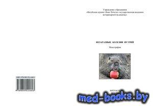Незаразные болезни нутрий - Герасимчик В.А., Луппова И.М., Петров В.В., Сад ...