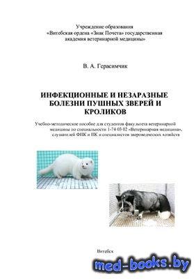 Инфекционные и незаразные болезни пушных зверей и кроликов - Герасимчик В.А ...