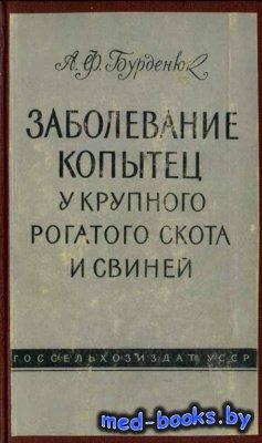 Заболевание копытец у крупного рогатого скота и свиней - Бурденюк А.Ф. - 19 ...
