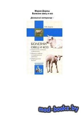 Болезни овец и коз - Дорош М. - 2007 год