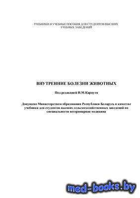 Внутренние болезни животных - Карпуть И.М. (ред.), Абрамов С.С., Щербаков Г ...