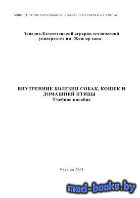 Внутренние болезни собак, кошек и домашней птицы - Кармалиев Р.С. - 2005 го ...