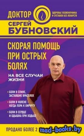Сергей Бубновский - Скорая помощь при острых болях. На все случаи жизни