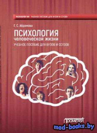 Психология человеческой жизни. Учебное пособие - Г. С. Абрамова - 2017 год
