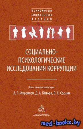 Социально-психологические исследования коррупции - Коллектив авторов - 2017 ...