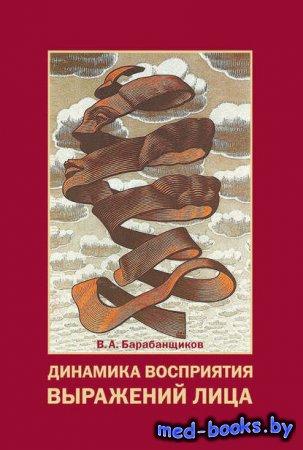 Динамика восприятия выражений лица - В. А. Барабанщиков - 2016 год