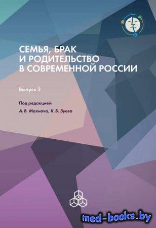 Семья, брак и родительство в современной России. Выпуск 2 - Коллектив автор ...