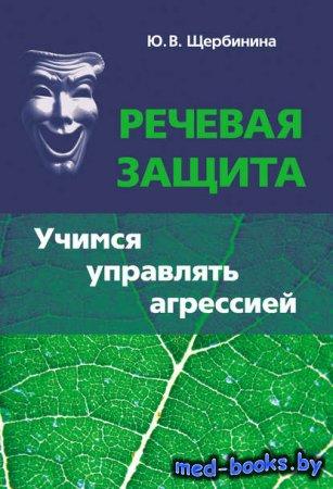Речевая защита. Учимся управлять агрессией - Ю. В. Щербинина - 2016 год