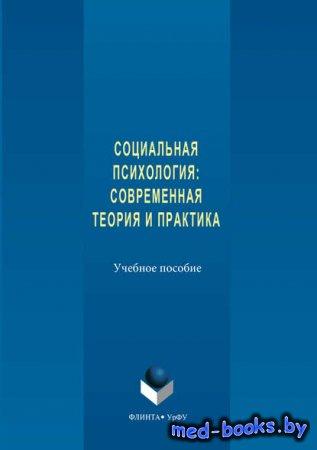 Социальная психология. Современная теория и практика - Коллектив авторов -  ...
