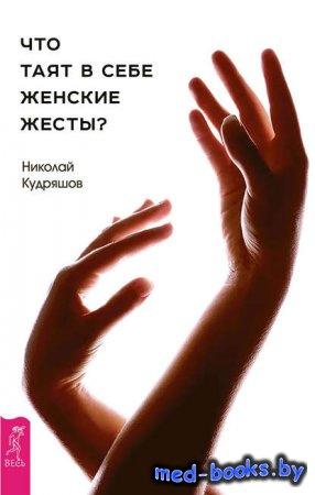 Что таят в себе женские жесты? - Николай Кудряшов - 2017 год