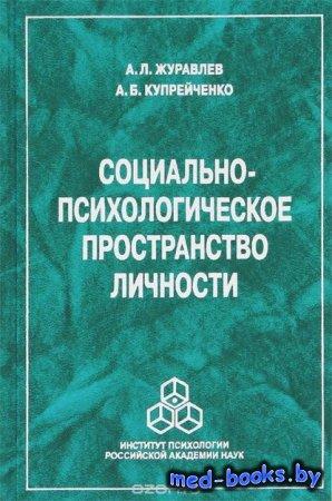 Социально-психологическое пространство личности - А. Б. Купрейченко, А. Л.  ...
